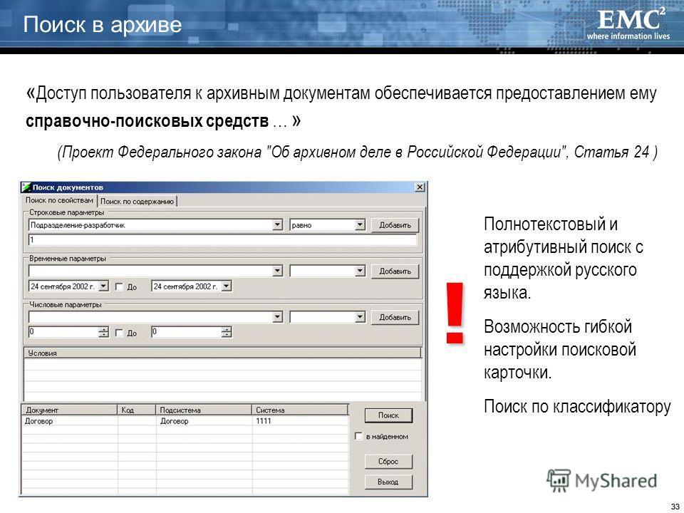 33 Поиск в архиве « Доступ пользователя к архивным документам обеспечивается предоставлением ему справочно-поисковых средств … » (Проект Федерального закона