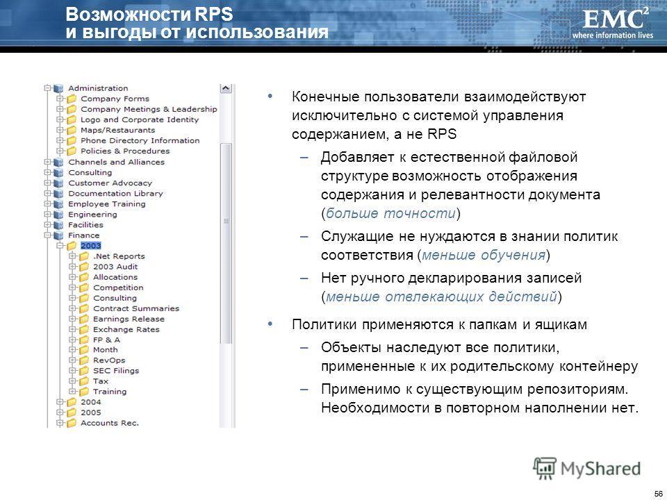 56 Конечные пользователи взаимодействуют исключительно с системой управления содержанием, а не RPS –Добавляет к естественной файловой структуре возможность отображения содержания и релевантности документа (больше точности) –Служащие не нуждаются в зн