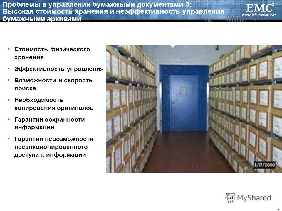 66 Проблемы в управлении бумажными документами 3: Высокая стоимость хранения и неэффективность управления бумажными архивами Стоимость физического хранения Эффективность управления Возможности и скорость поиска Необходимость копирования оригиналов Га