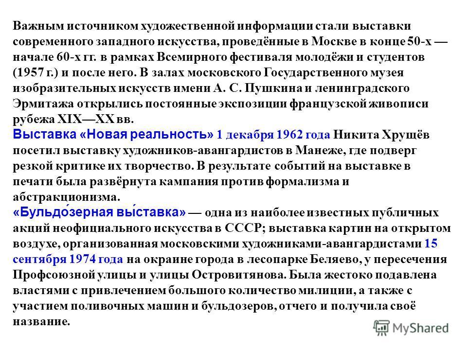 Важным источником художественной информации стали выставки современного западного искусства, проведённые в Москве в конце 50-х начале 60-х гг. в рамках Всемирного фестиваля молодёжи и студентов (1957 г.) и после него. В залах московского Государствен