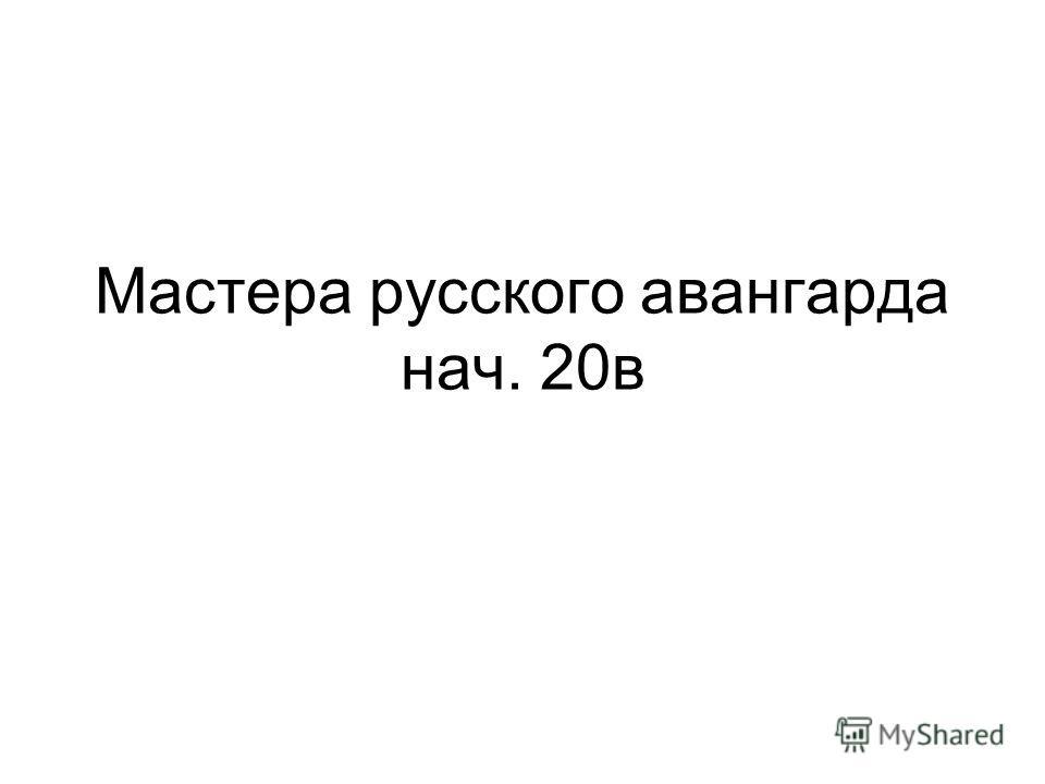 Мастера русского авангарда нач. 20в