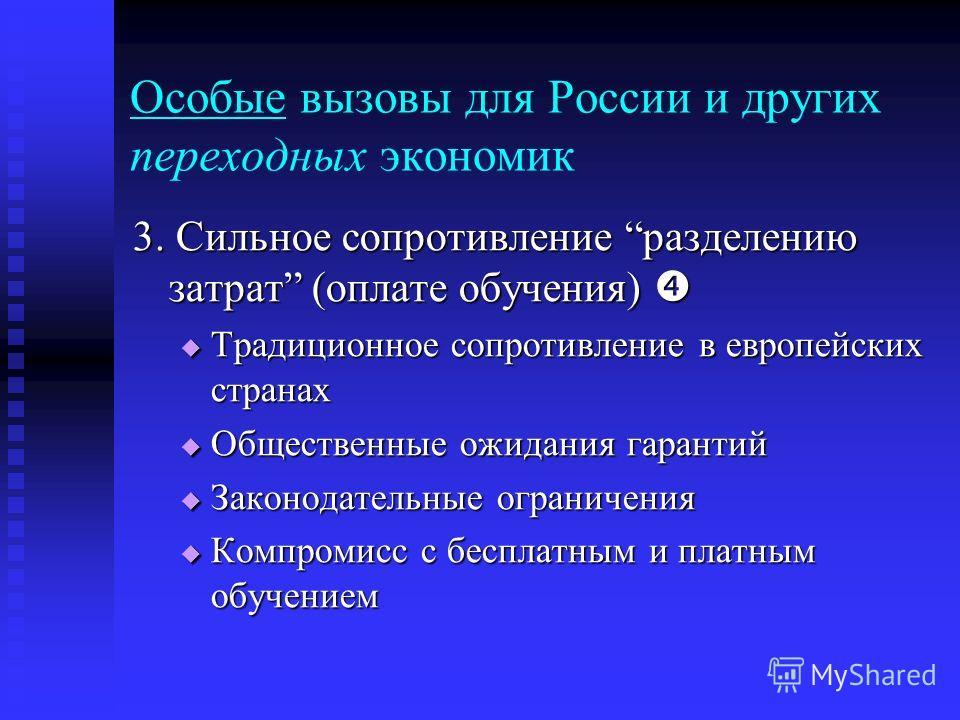 Особые вызовы для России и других переходных экономик 3. Сильное сопротивление разделению затрат (оплате обучения) 3. Сильное сопротивление разделению затрат (оплате обучения) Традиционное сопротивление в европейских странах Традиционное сопротивлени