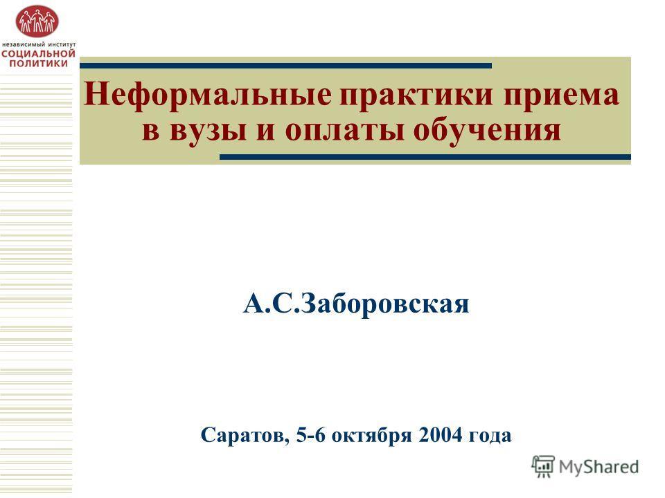 Неформальные практики приема в вузы и оплаты обучения А.С.Заборовская Саратов, 5-6 октября 2004 года