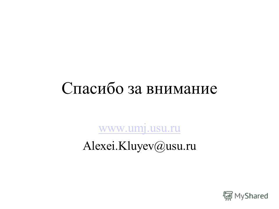 Спасибо за внимание www.umj.usu.ru Alexei.Kluyev@usu.ru