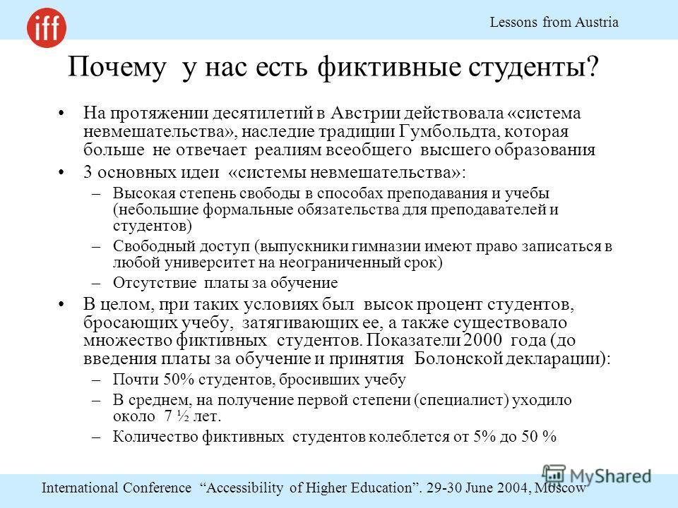 International Conference Accessibility of Higher Education. 29-30 June 2004, Moscow Lessons from Austria Почему у нас есть фиктивные студенты? На протяжении десятилетий в Австрии действовала «система невмешательства», наследие традиции Гумбольдта, ко