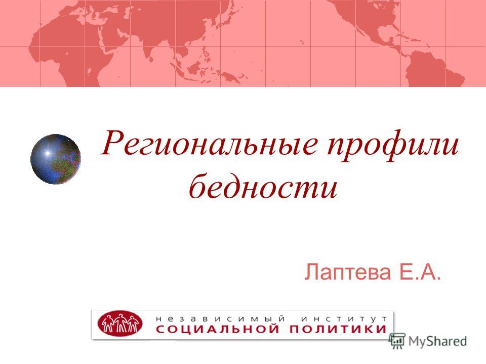 Региональные профили бедности Лаптева Е.А.