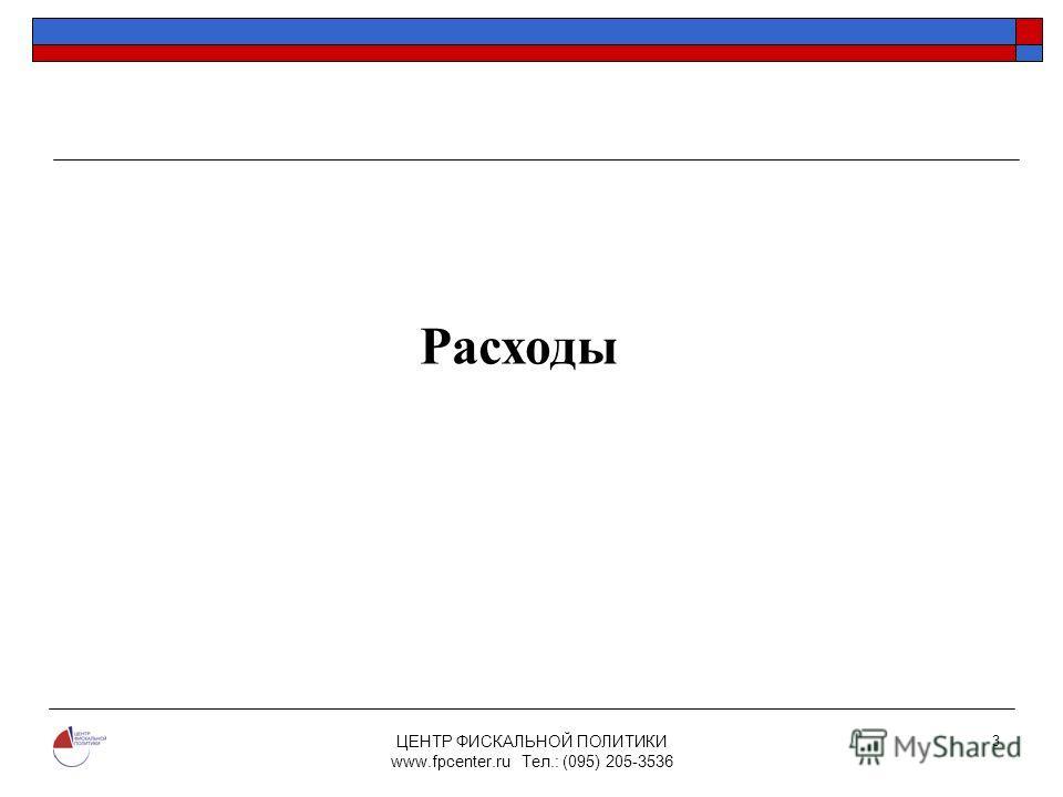 ЦЕНТР ФИСКАЛЬНОЙ ПОЛИТИКИ www.fpcenter.ru Тел.: (095) 205-3536 3 Расходы