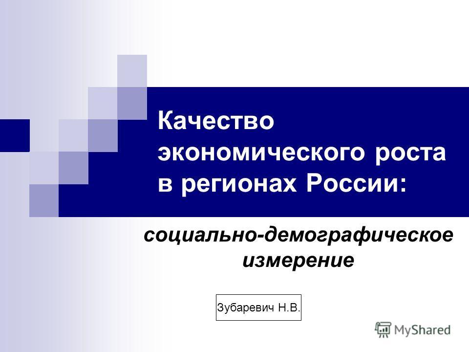 Качество экономического роста в регионах России: социально-демографическое измерение Зубаревич Н.В.