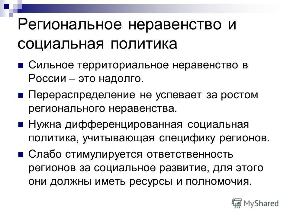 Региональное неравенство и социальная политика Сильное территориальное неравенство в России – это надолго. Перераспределение не успевает за ростом регионального неравенства. Нужна дифференцированная социальная политика, учитывающая специфику регионов