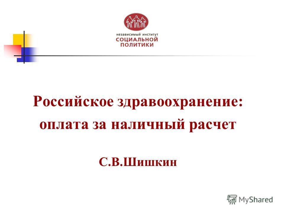 Российское здравоохранение: оплата за наличный расчет С.В.Шишкин