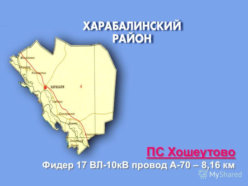 ПС Хошеутово Фидер 17 ВЛ-10кВ провод А-70 – 8,16 км ПС Хошеутово Фидер 17 ВЛ-10кВ провод А-70 – 8,16 км