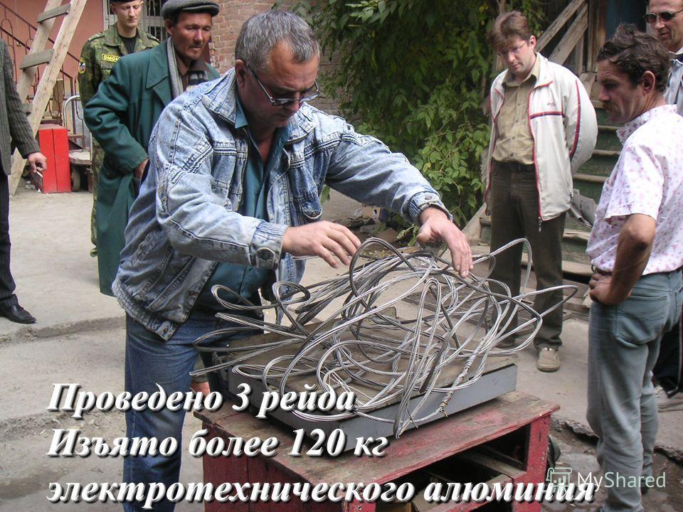 Проведено 3 рейда Изъято более 120 кг электротехнического алюминия Проведено 3 рейда Изъято более 120 кг электротехнического алюминия