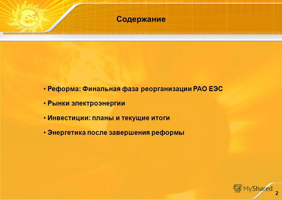 2 Реформа: Финальная фаза реорганизации РАО ЕЭС Рынки электроэнергии Инвестиции: планы и текущие итоги Энергетика после завершения реформы Содержание