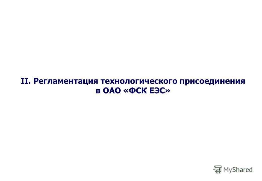 II. Регламентация технологического присоединения в ОАО «ФСК ЕЭС»