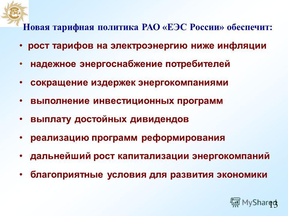 Новая тарифная политика РАО «ЕЭС России» обеспечит: рост тарифов на электроэнергию ниже инфляции надежное энергоснабжение потребителей сокращение издержек энергокомпаниями выполнение инвестиционных программ выплату достойных дивидендов реализацию про