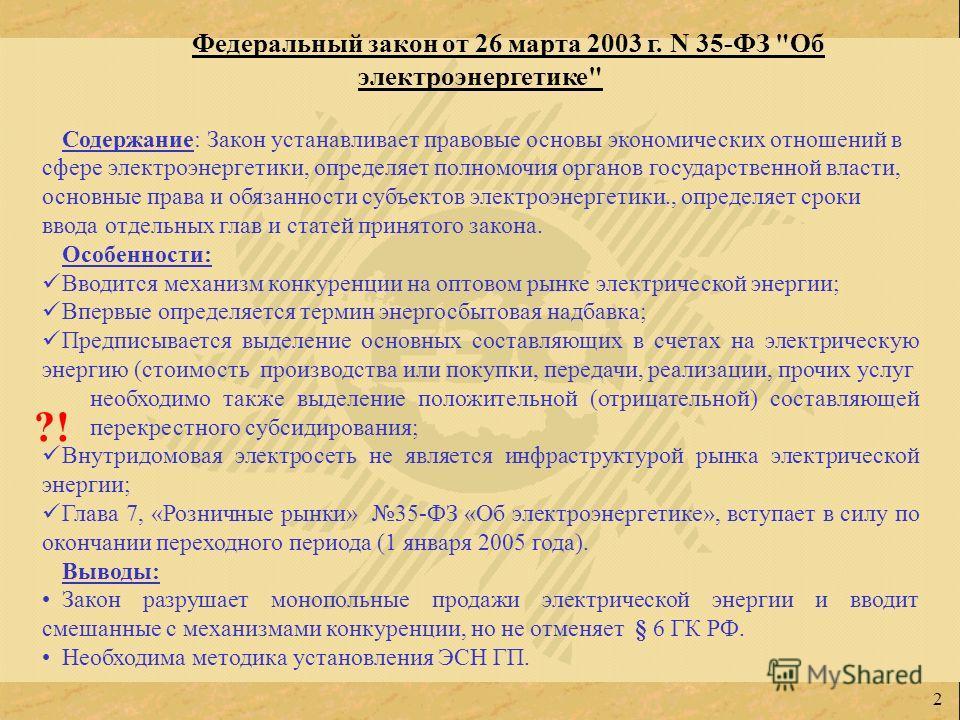 2 Федеральный закон от 26 марта 2003 г. N 35-ФЗ