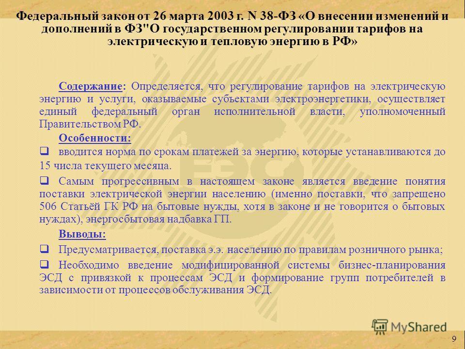 9 Содержание: Определяется, что регулирование тарифов на электрическую энергию и услуги, оказываемые субъектами электроэнергетики, осуществляет единый федеральный орган исполнительной власти, уполномоченный Правительством РФ. Особенности: вводится но