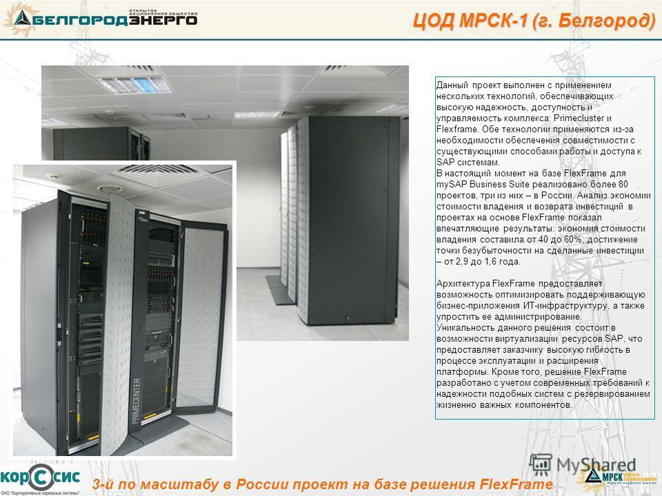 3-й по масштабу в России проект на базе решения FlexFrame Данный проект выполнен с применением нескольких технологий, обеспечивающих высокую надежность, доступность и управляемость комплекса: Primecluster и Flexframe. Обе технологии применяются из-за
