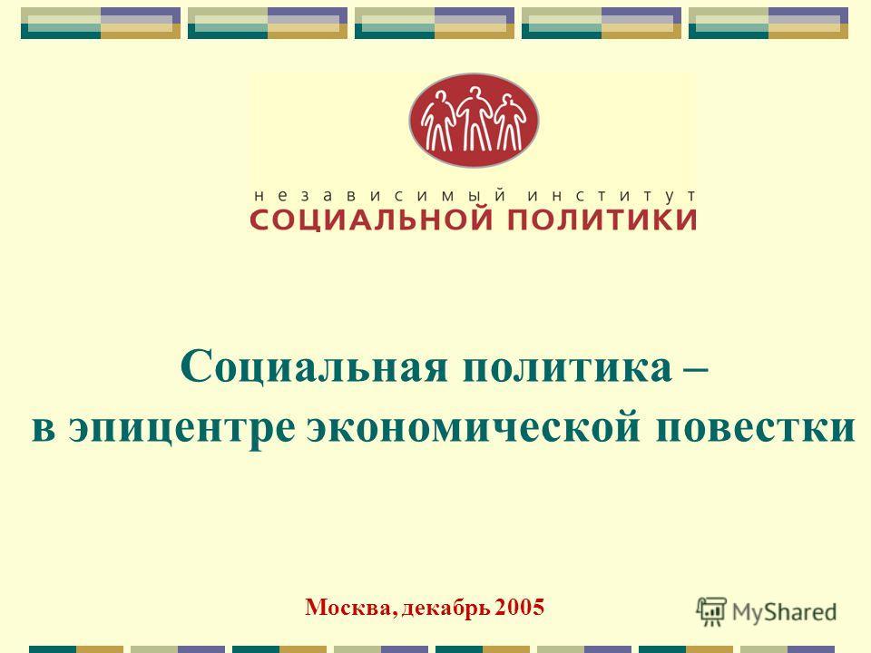 Социальная политика – в эпицентре экономической повестки Москва, декабрь 2005