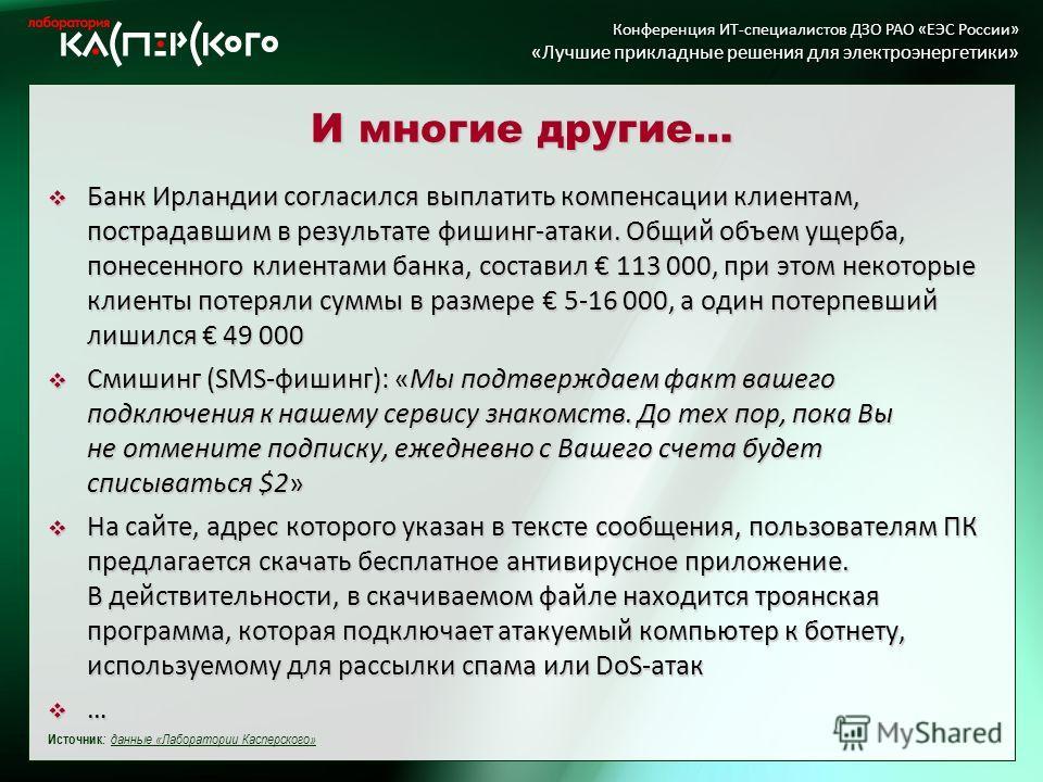 Kaspersky Labs 6 ht Annual Partner Conference · Turkey, June 2-6 2004 Kaspersky Labs 6 th Annual Partner Conference · Turkey, 2-6 June 2004 Конференция ИТ-специалистов ДЗО РАО «ЕЭС России» «Лучшие прикладные решения для электроэнергетики» И многие др