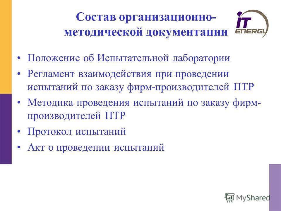 Состав организационно- методической документации Положение об Испытательной лаборатории Регламент взаимодействия при проведении испытаний по заказу фирм-производителей ПТР Методика проведения испытаний по заказу фирм- производителей ПТР Протокол испы