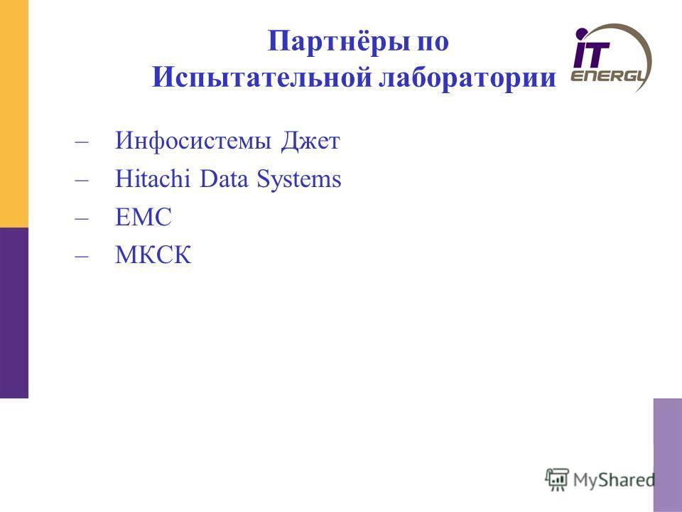 Партнёры по Испытательной лаборатории –Инфосистемы Джет –Hitachi Data Systems –EMC –МКСК