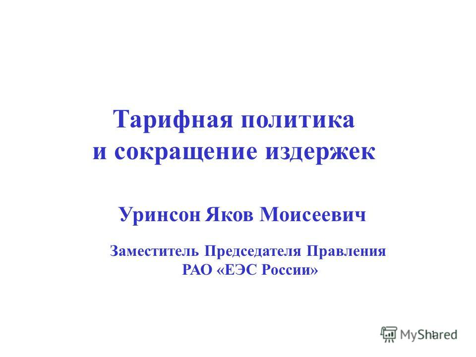 1 Заместитель Председателя Правления РАО «ЕЭС России» Уринсон Яков Моисеевич Тарифная политика и сокращение издержек