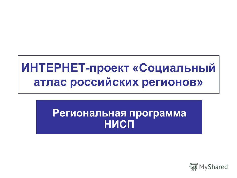 ИНТЕРНЕТ-проект «Социальный атлас российских регионов» Региональная программа НИСП