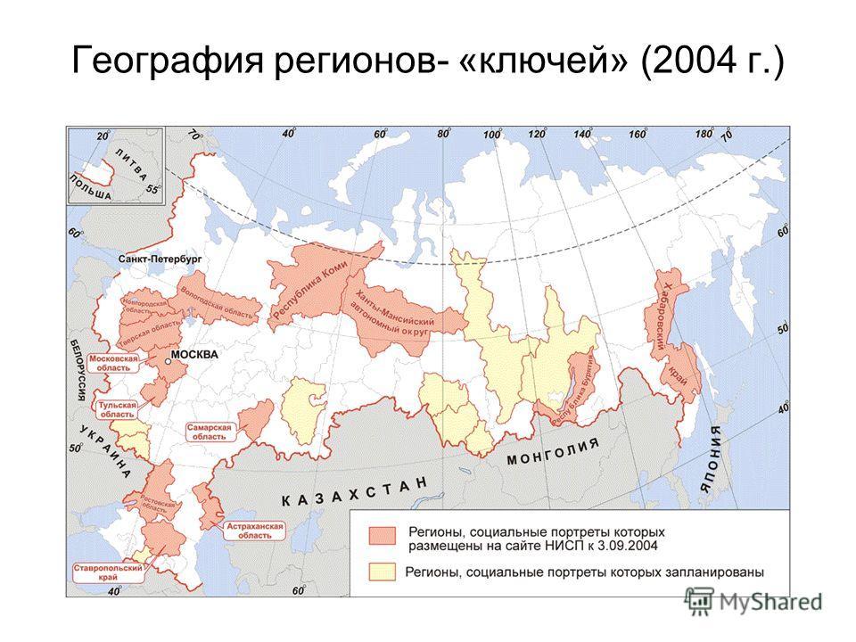 География регионов- «ключей» (2004 г.)