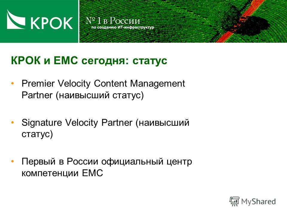 КРОК и EMC сегодня: статус Premier Velocity Content Management Partner (наивысший статус) Signature Velocity Partner (наивысший статус) Первый в России официальный центр компетенции EMC