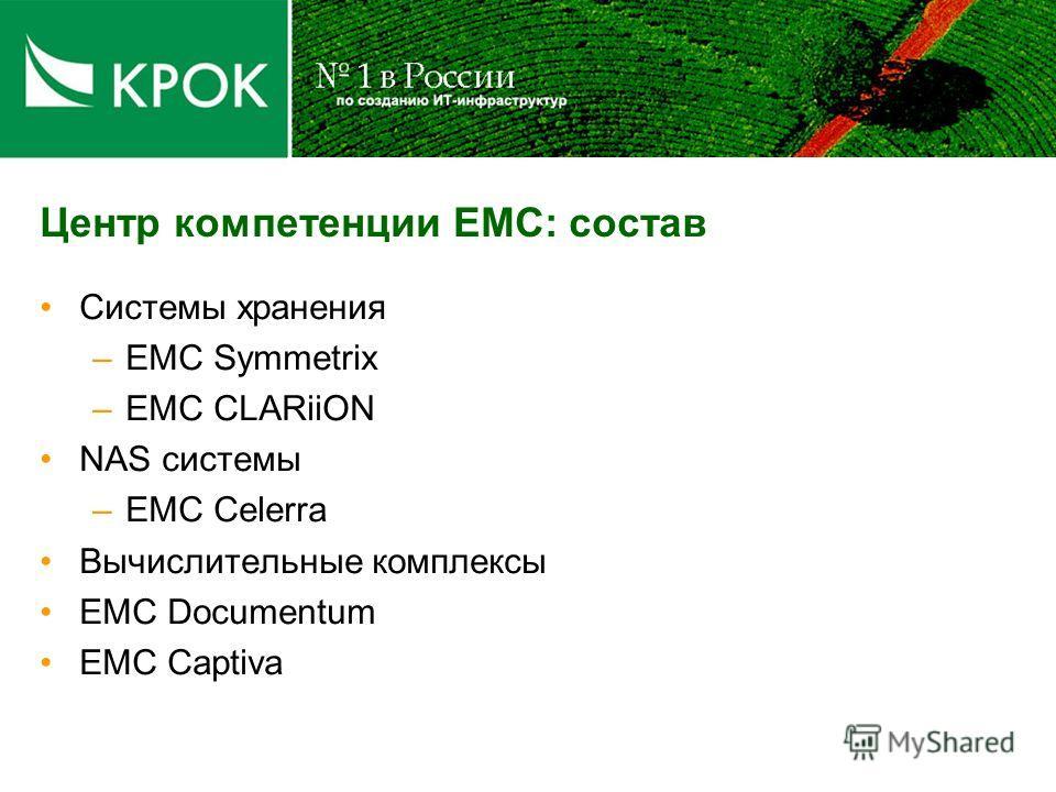 Центр компетенции EMC: состав Системы хранения –EMC Symmetrix –EMC CLARiiON NAS системы –EMC Celerra Вычислительные комплексы EMC Documentum EMC Captiva