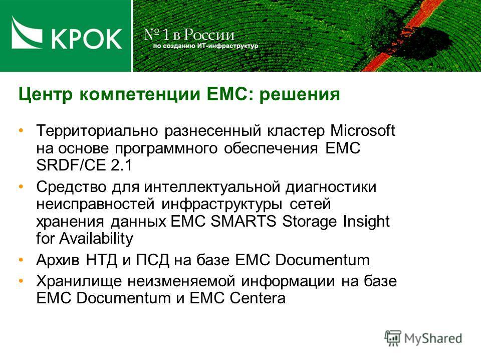 Центр компетенции EMC: решения Территориально разнесенный кластер Microsoft на основе программного обеспечения EMC SRDF/CE 2.1 Средство для интеллектуальной диагностики неисправностей инфраструктуры сетей хранения данных EMC SMARTS Storage Insight fo