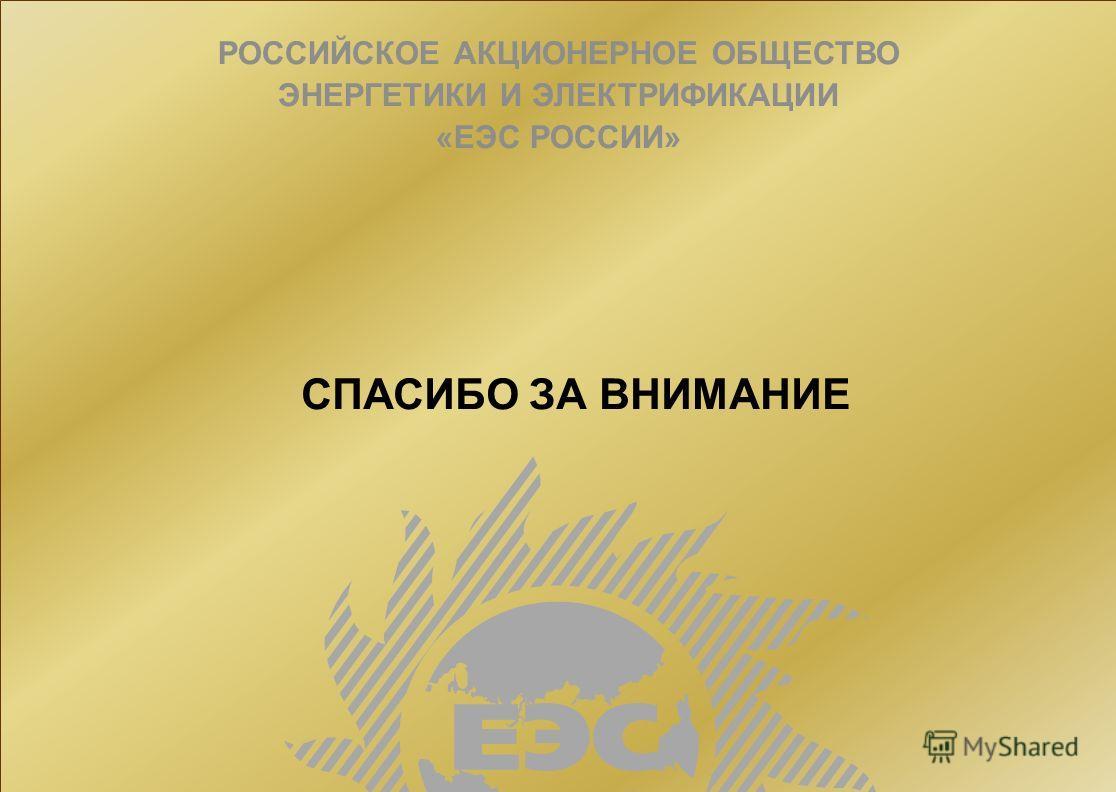 РОССИЙСКОЕ АКЦИОНЕРНОЕ ОБЩЕСТВО ЭНЕРГЕТИКИ И ЭЛЕКТРИФИКАЦИИ «ЕЭС РОССИИ» СПАСИБО ЗА ВНИМАНИЕ