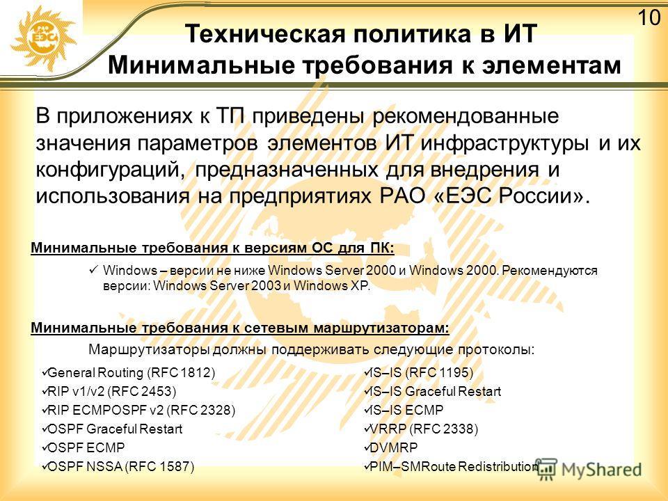 10 Техническая политика в ИТ Минимальные требования к элементам В приложениях к ТП приведены рекомендованные значения параметров элементов ИТ инфраструктуры и их конфигураций, предназначенных для внедрения и использования на предприятиях РАО «ЕЭС Рос