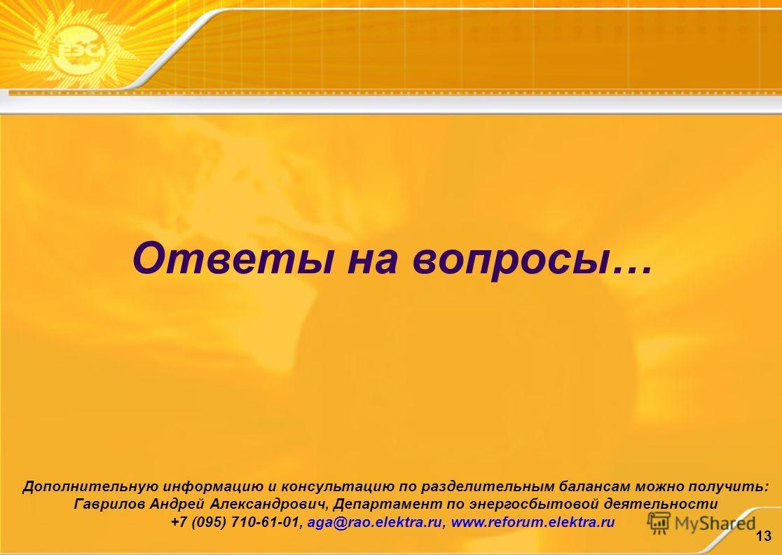 13 Ответы на вопросы… Дополнительную информацию и консультацию по разделительным балансам можно получить: Гаврилов Андрей Александрович, Департамент по энергосбытовой деятельности +7 (095) 710-61-01, aga@rao.elektra.ru, www.reforum.elektra.ru