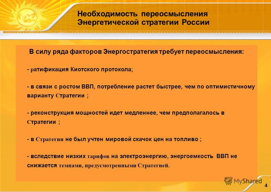 4 Необходимость переосмысления Энергетической стратегии России В силу ряда факторов Энергостратегия требует переосмысления: - р атификация Киотского протокола; - в связи с ростом ВВП, потребление растет быстрее, чем по оптимистичному варианту С трате