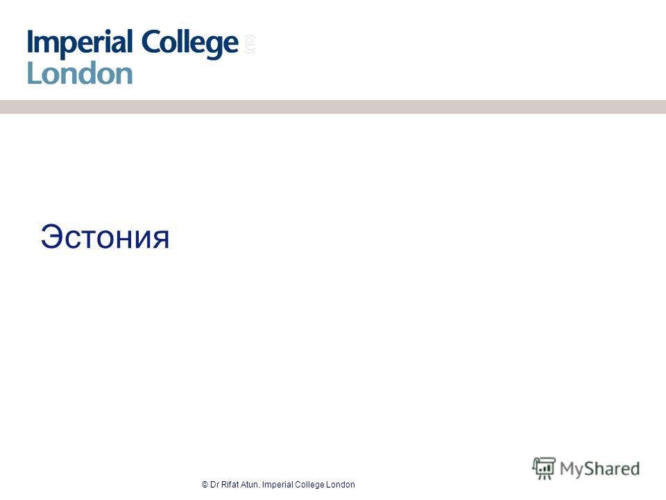 © Dr Rifat Atun. Imperial College London Эстония