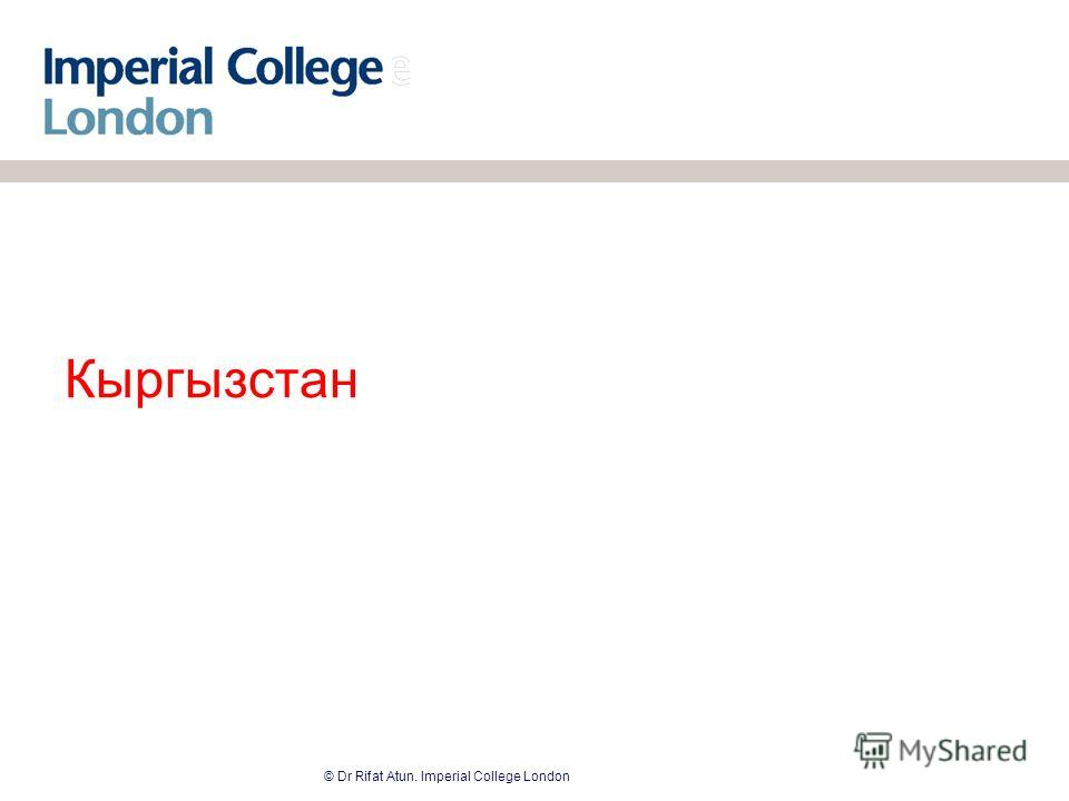 © Dr Rifat Atun. Imperial College London Кыргызстан