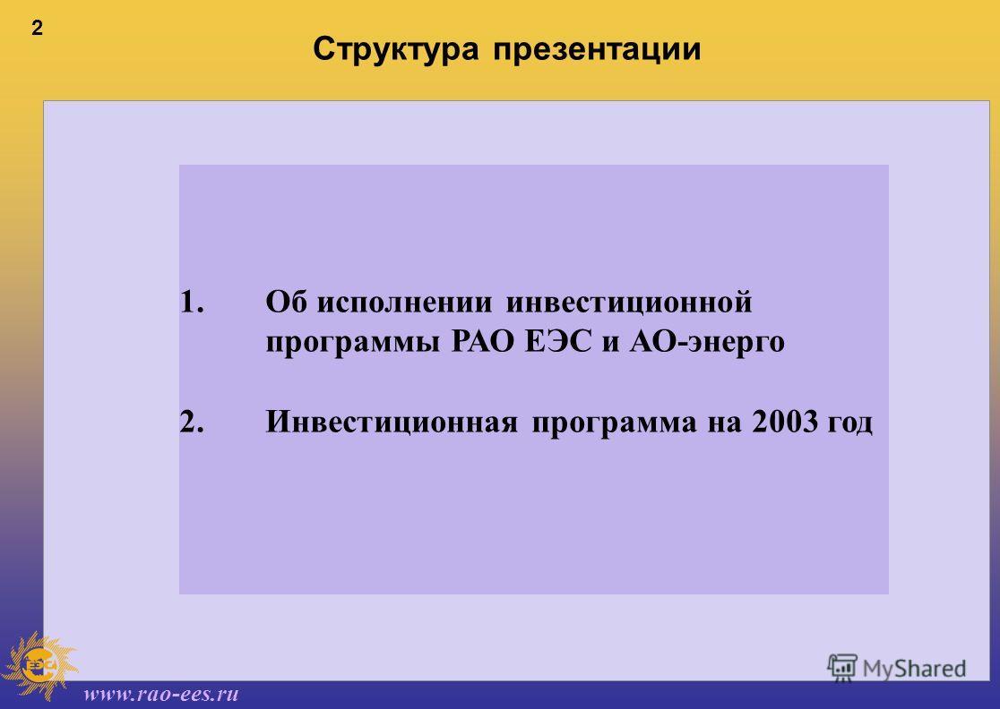 www.rao-ees.ru 2 Структура презентации 1.Об исполнении инвестиционной программы РАО ЕЭС и АО-энерго 2.Инвестиционная программа на 2003 год