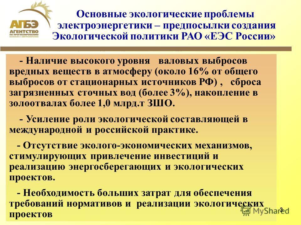 3 Основные экологические проблемы электроэнергетики – предпосылки создания Экологической политики РАО «ЕЭС России» - Наличие высокого уровня валовых выбросов вредных веществ в атмосферу (около 16% от общего выбросов от стационарных источников РФ), сб