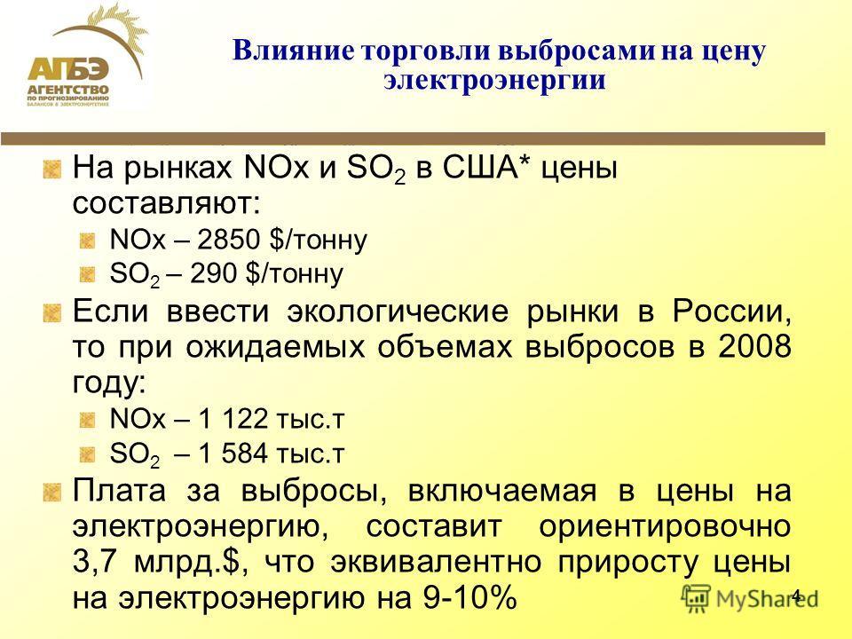 4 Влияние торговли выбросами на цену электроэнергии На рынках NОx и SO 2 в США* цены составляют: NОx – 2850 $/тонну SO 2 – 290 $/тонну Если ввести экологические рынки в России, то при ожидаемых объемах выбросов в 2008 году: NОx – 1 122 тыс.т SO 2 – 1