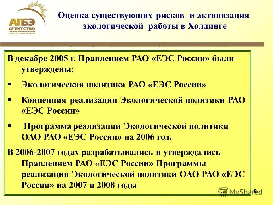 9 В декабре 2005 г. Правлением РАО «ЕЭС России» были утверждены: Экологическая политика РАО «ЕЭС России» Концепция реализации Экологической политики РАО «ЕЭС России» Программа реализации Экологической политики ОАО РАО «ЕЭС России» на 2006 год. В 2006