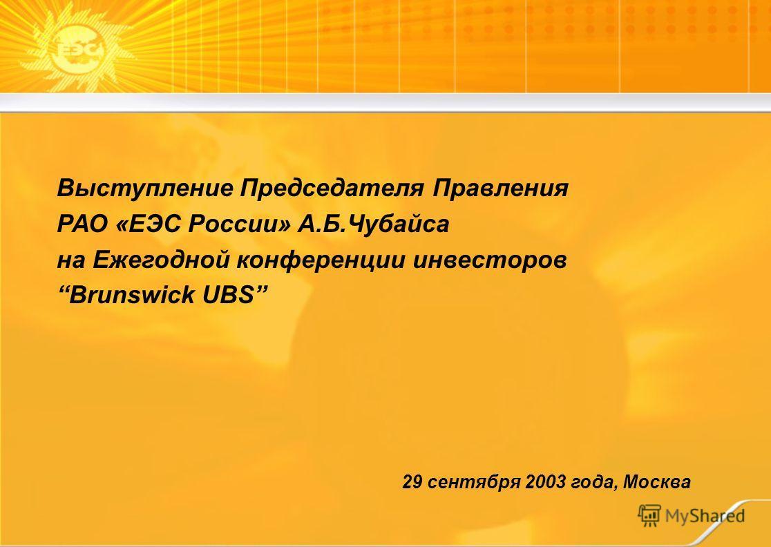 29 сентября 2003 года, Москва Выступление Председателя Правления РАО «ЕЭС России» А.Б.Чубайса на Ежегодной конференции инвесторов Brunswick UBS