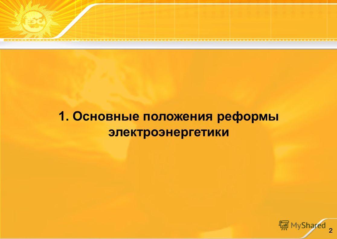 2 1. Основные положения реформы электроэнергетики