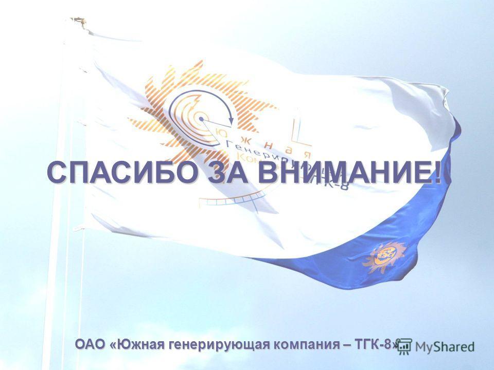 СПАСИБО ЗА ВНИМАНИЕ! ОАО «Южная генерирующая компания – ТГК-8»