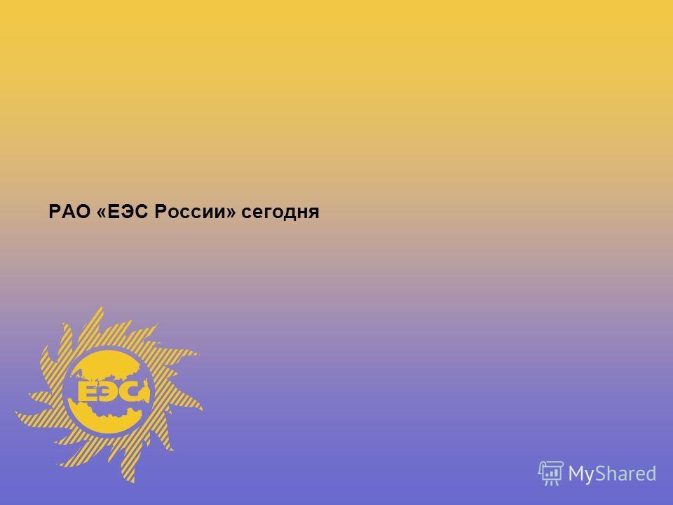 РАО «ЕЭС России» сегодня