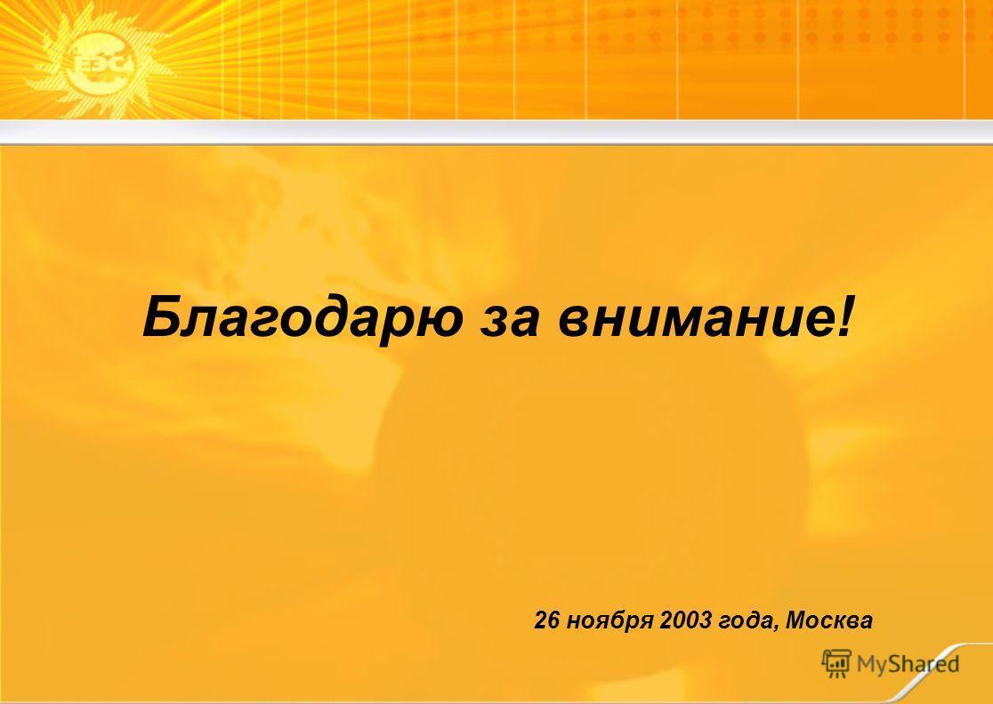 26 ноября 2003 года, Москва Благодарю за внимание!