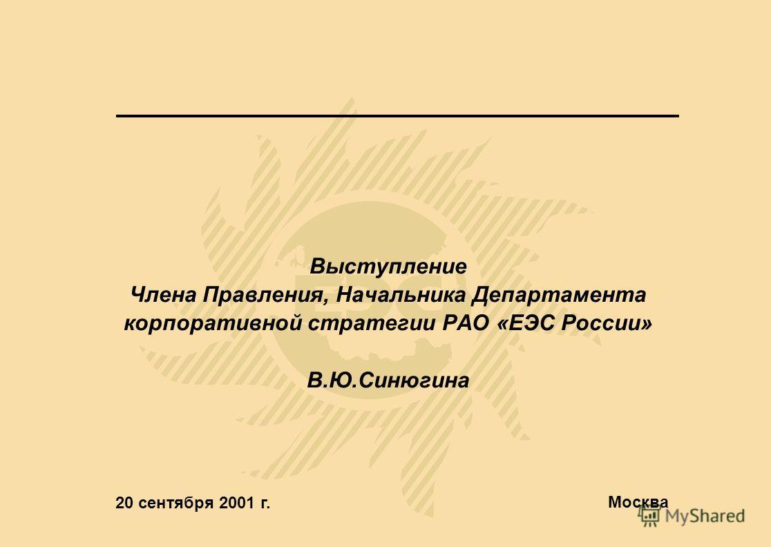 Выступление Члена Правления, Начальника Департамента корпоративной стратегии РАО «ЕЭС России» В.Ю.Синюгина 20 сентября 2001 г. Москва