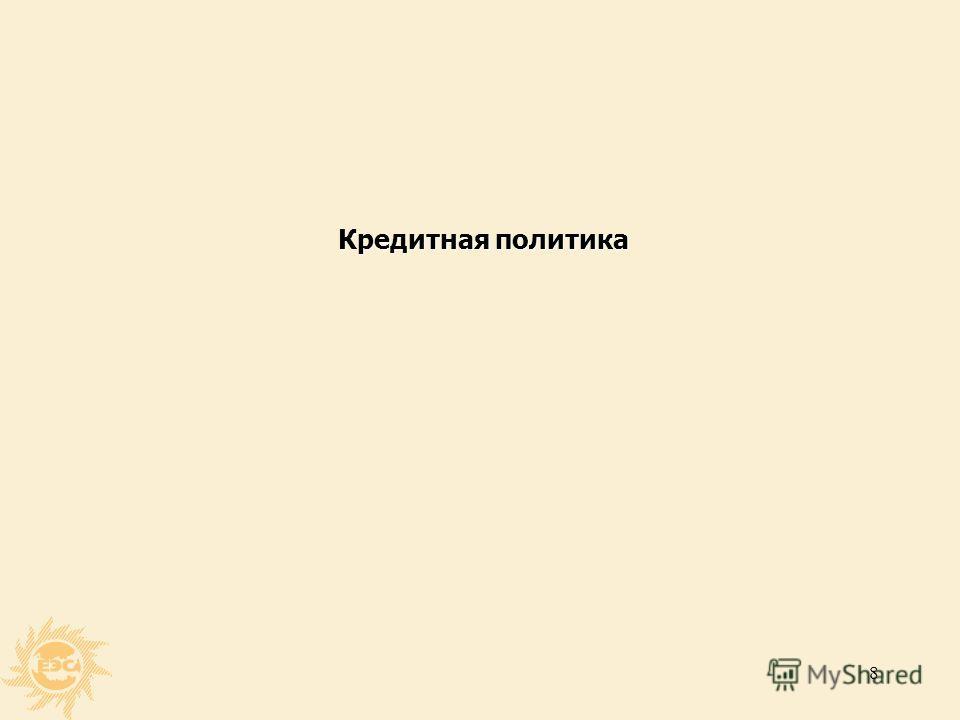 7 Выводы Стабильный рост финансово-экономических характеристик отражает улучшение финансового состояния Общества от удовлетворительного в 1998 году до абсолютно устойчивого по итогам 2001 года и 9 месяцев 2002 года РАО «ЕЭС России» в целом решило про