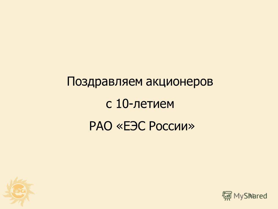 11 Поздравляем акционеров с 10-летием РАО «ЕЭС России»